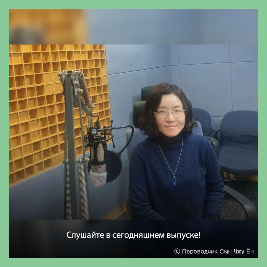 Участница 5-й переводческой премии «Читай Россию» Сын Чжу Ён.