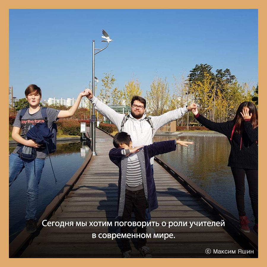 Учитель истории Максим Яшин из России.