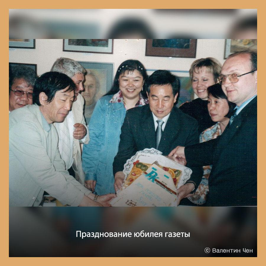 Журналист, просветитель, общественный деятель  Валентин Чен из России