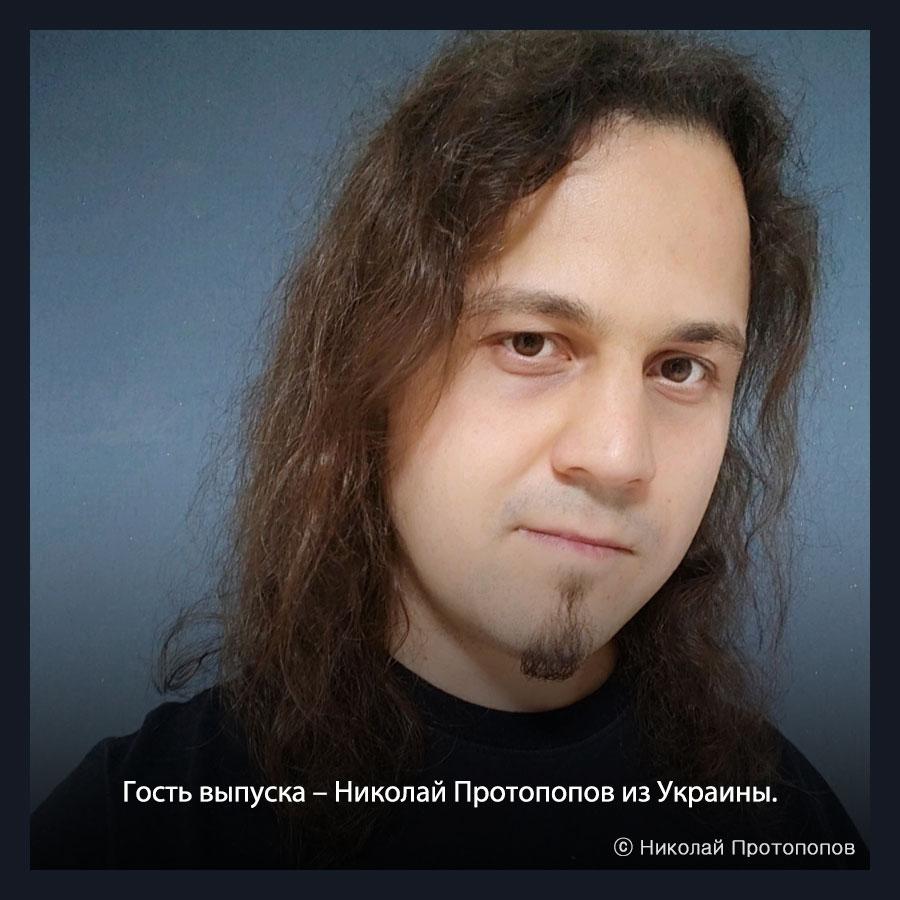 Николай Протопопов из Украины