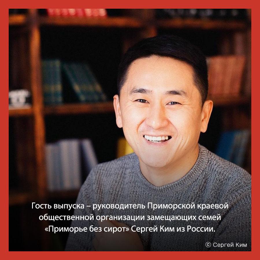 Руководитель общественной организации «Приморье без сирот» Сергей Ким из России, Часть 1