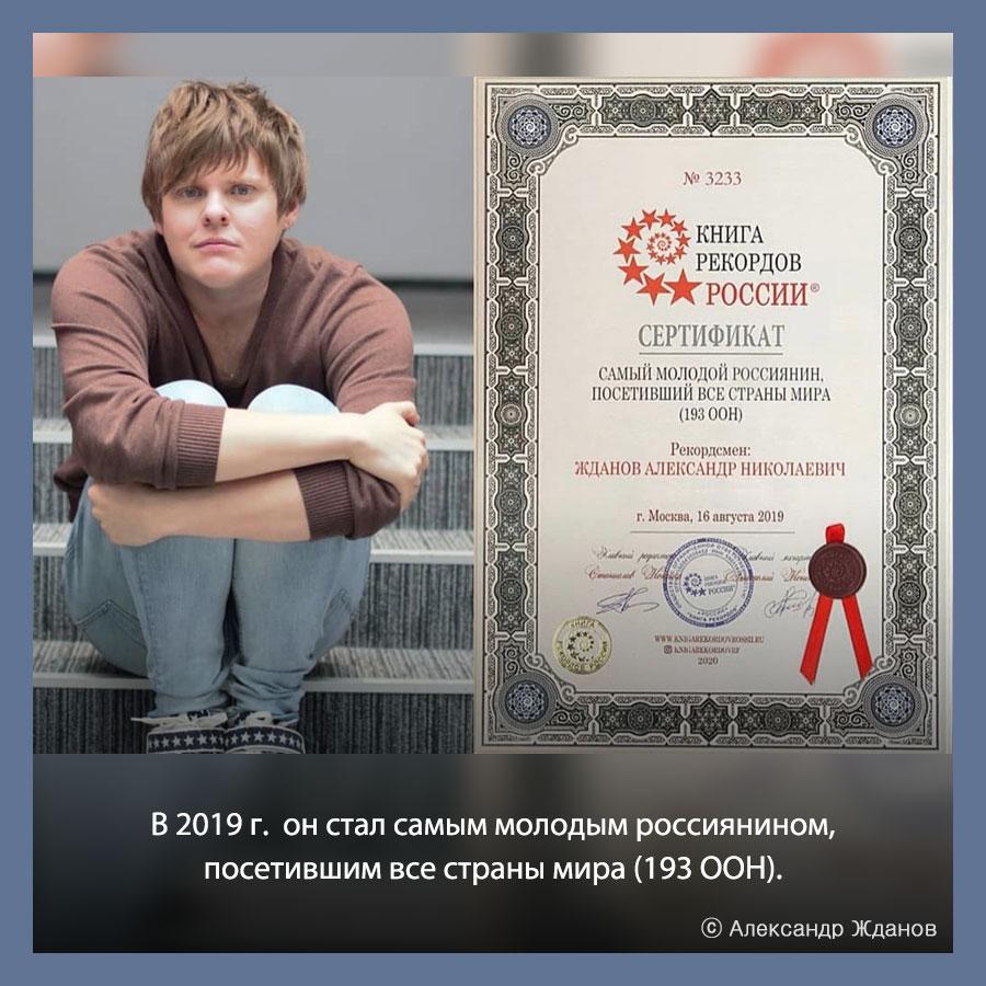 Фотограф, телеведущий, блогер и путешественник Александр Жданов из России, Часть 1