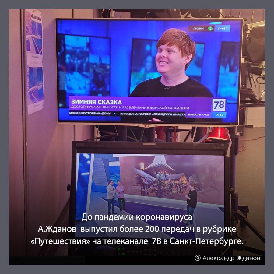 Журналист, фотограф, блогер и путешественник Александр Жданов из России. Часть 2.