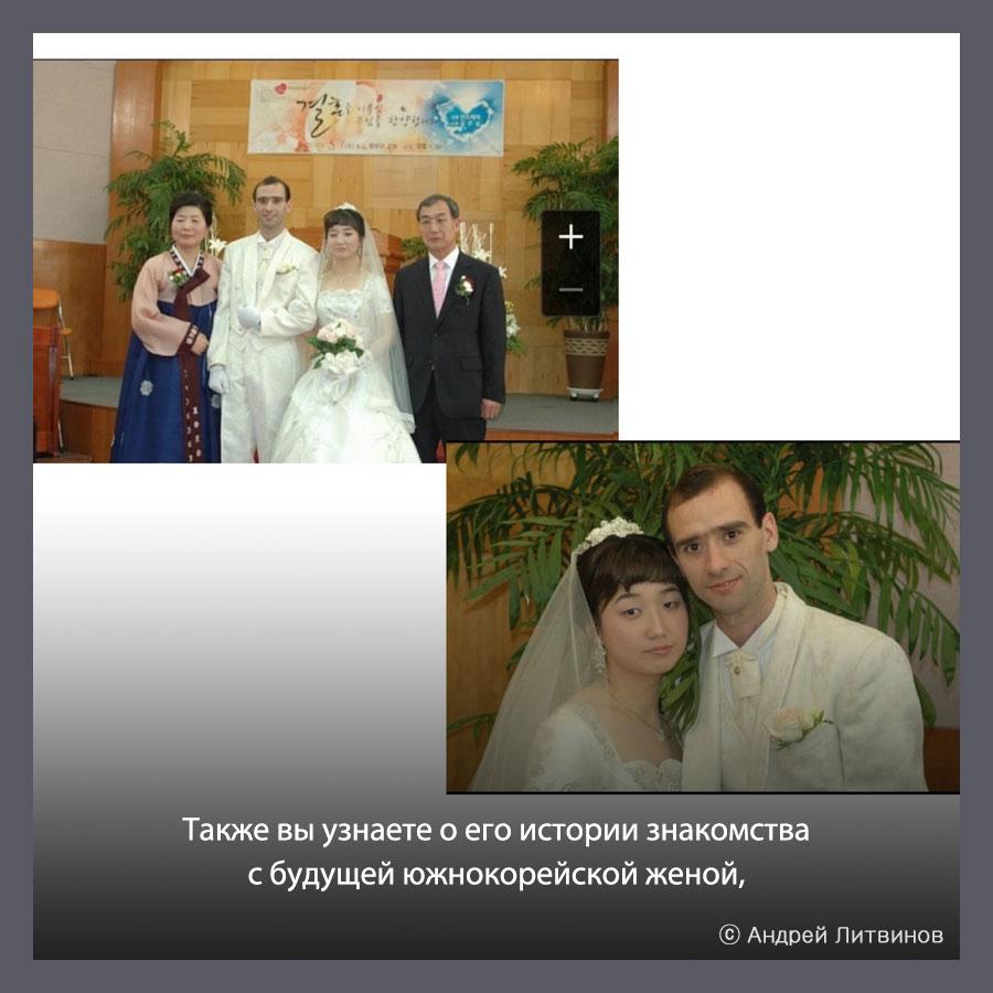 Андрей Литвинов из Украины, Часть 1