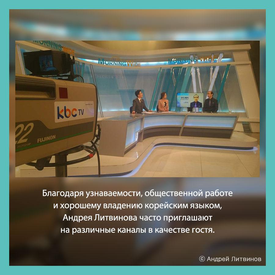 Андрей Литвинов из Украины, Часть 2