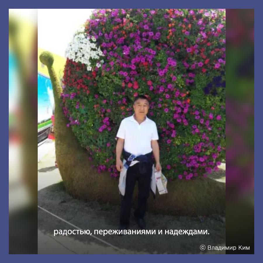 Литературовед, поэт Владимир Ким из Узбекистана