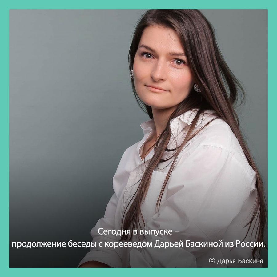 Кореевед  Дарья Баскина из России, Часть 2