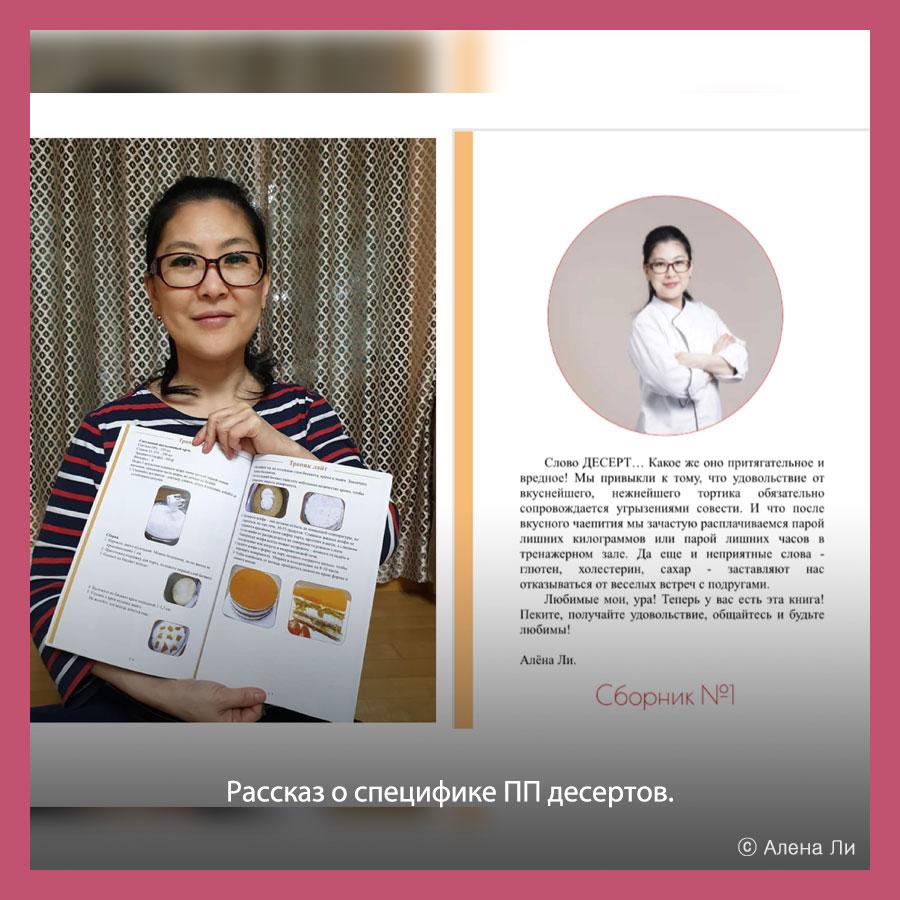 Кондитер Алена Ли из Узбекистана