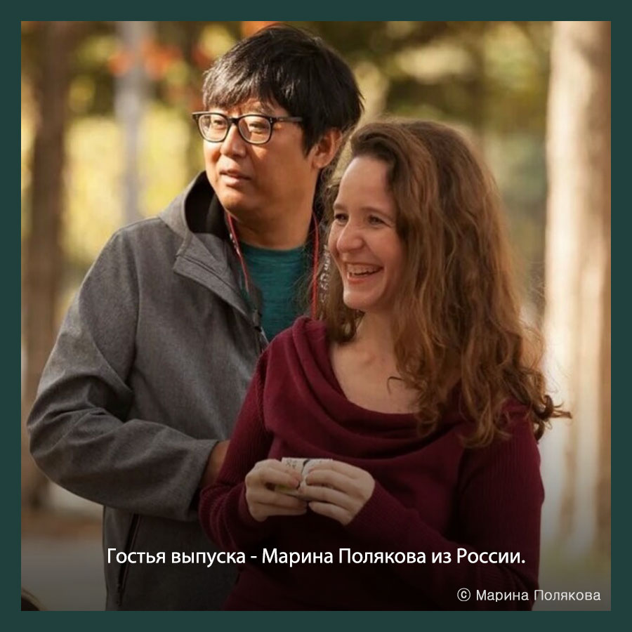 Директор компании медицинского туризма «Минга» Марина Полякова из России, Часть 1