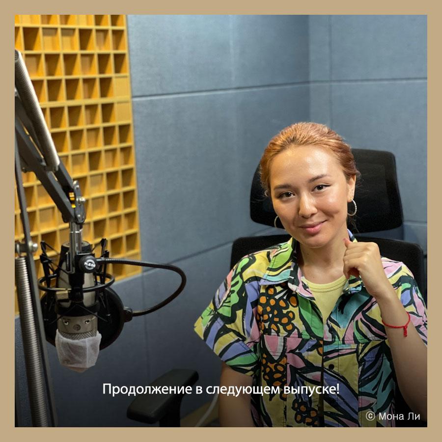 Мона Ли из России, Часть 1