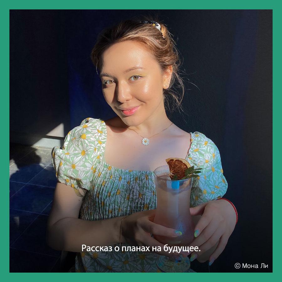 Мона Ли из России, Часть 2
