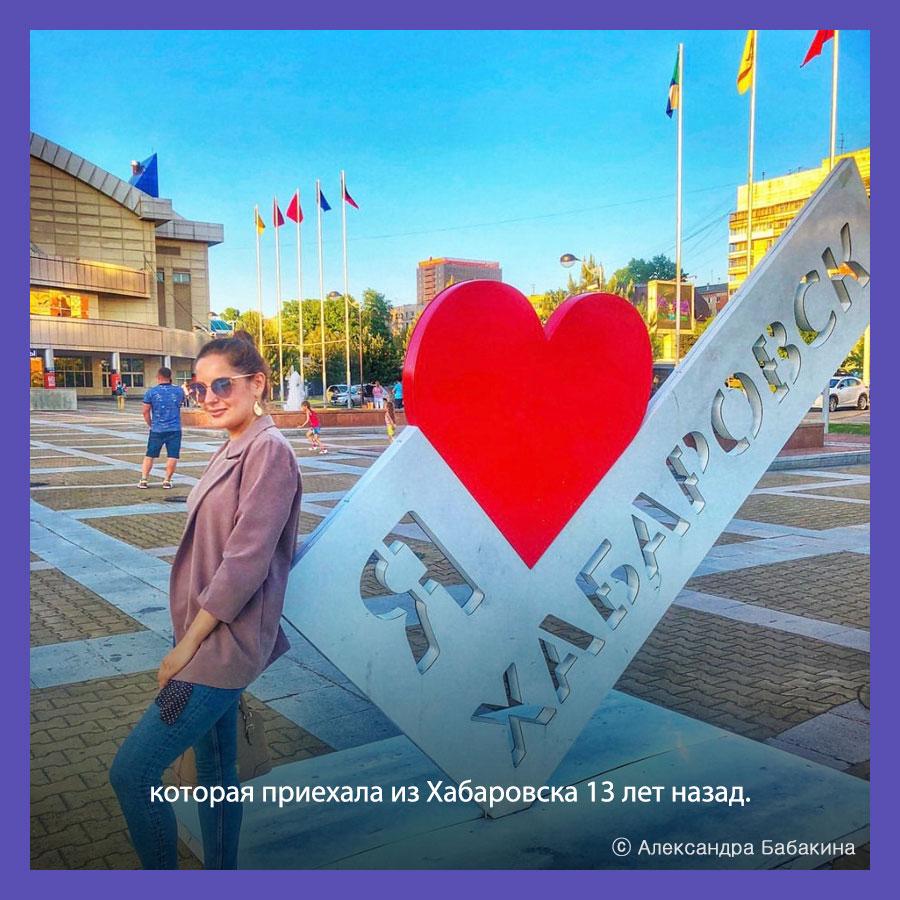 Предприниматель Александра Бабакина из России