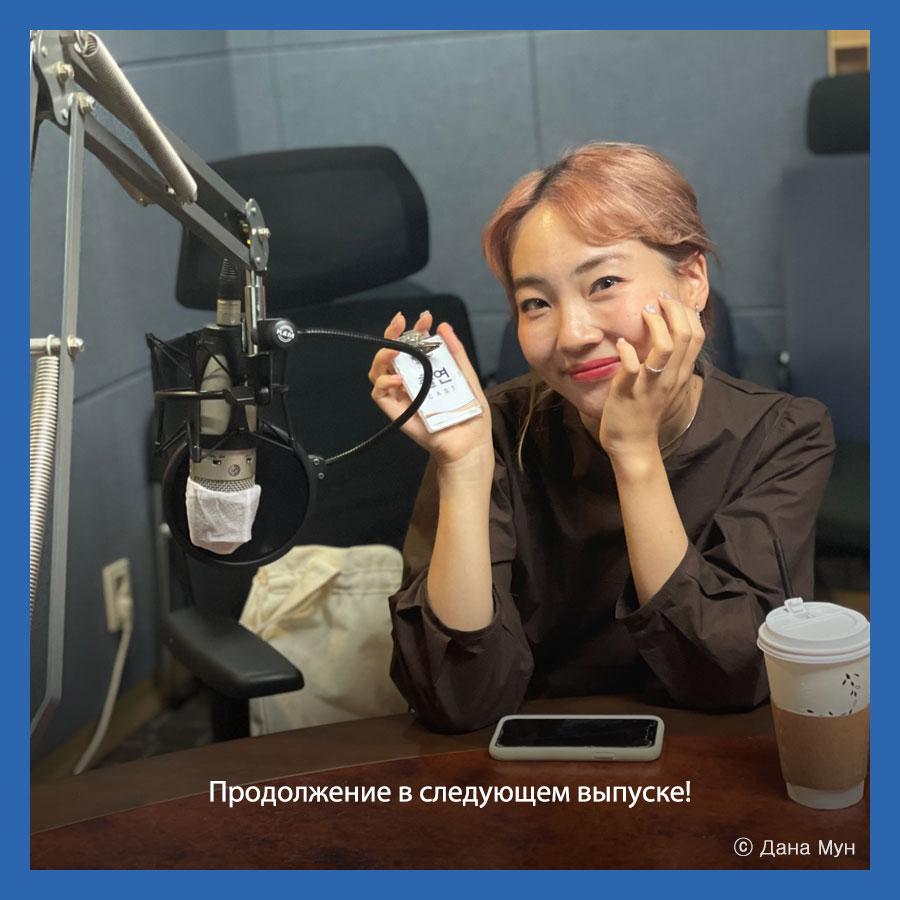 Амбассадор Корейской организации туризма в Казахстане Дана Мун, Часть 1