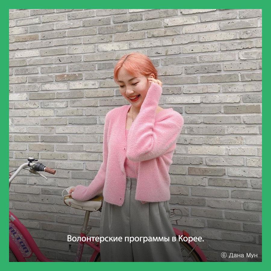Амбассадор Корейской организации туризма в Казахстане Дана Мун, Часть 2