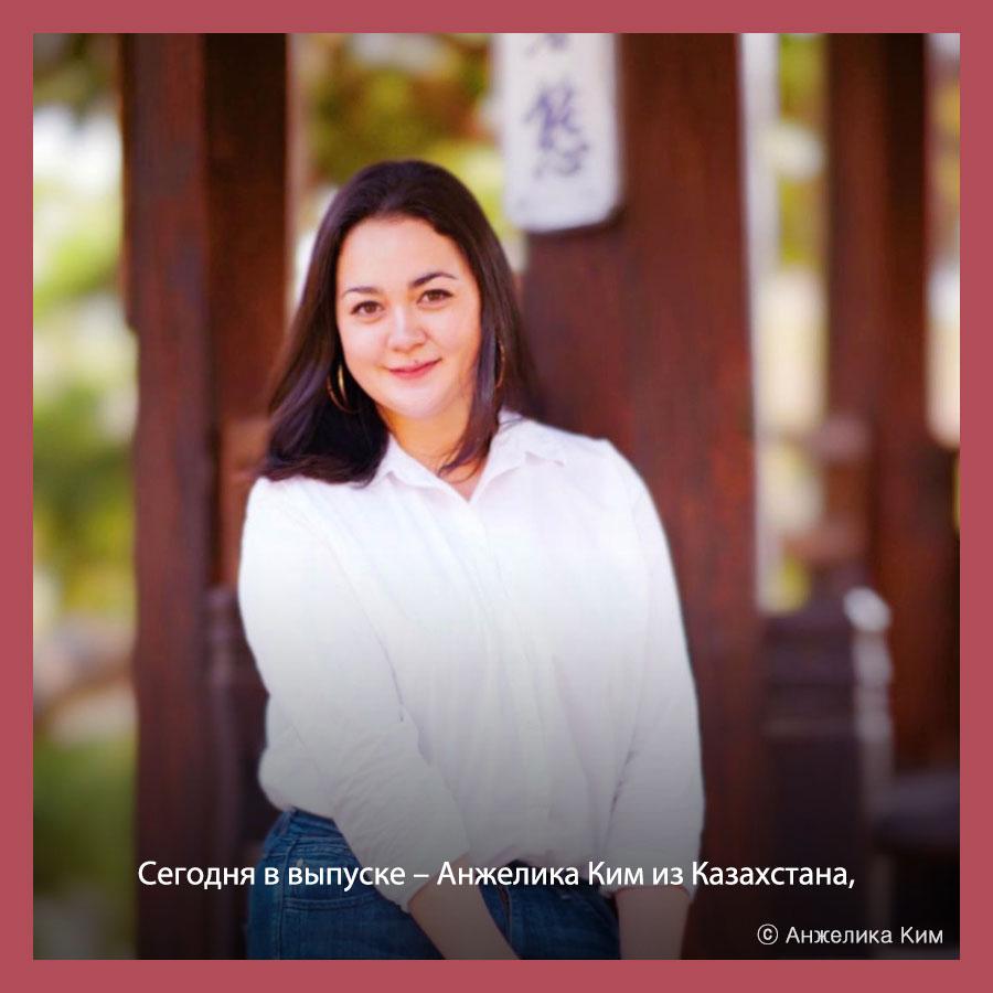 Анжелика Ким из Казахстана