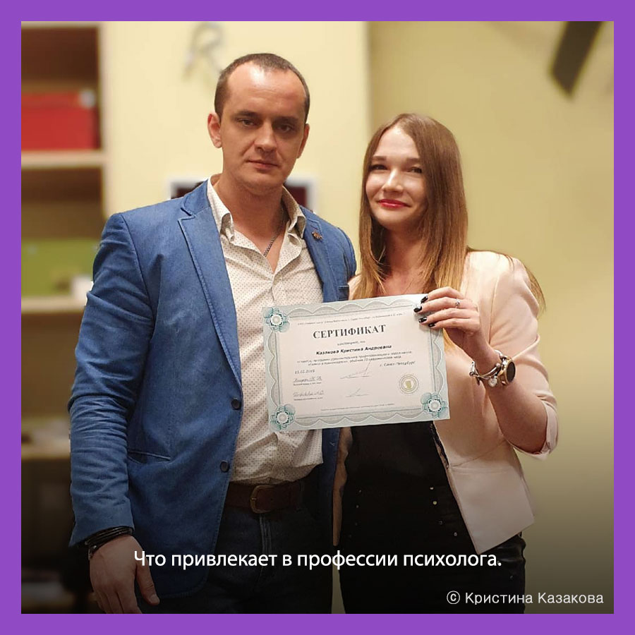 Психолог Кристина Казакова из России