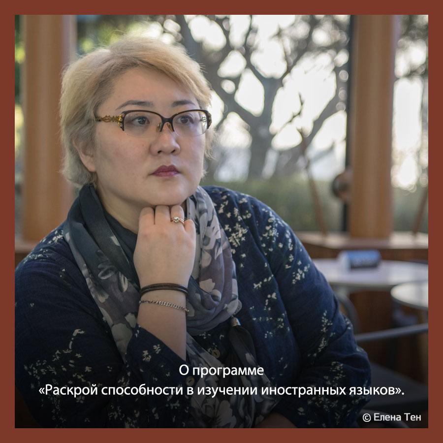 Основатель и руководитель Академии «Darem» Елена Тен, Часть1