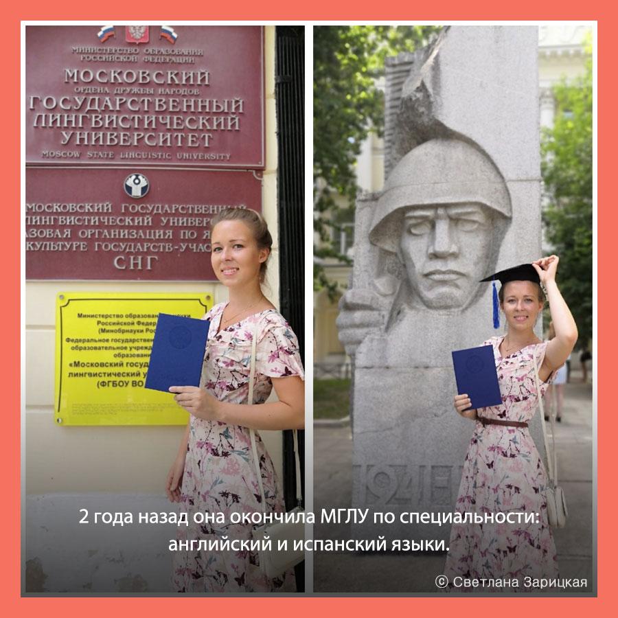 Светлана Зарицкая из России