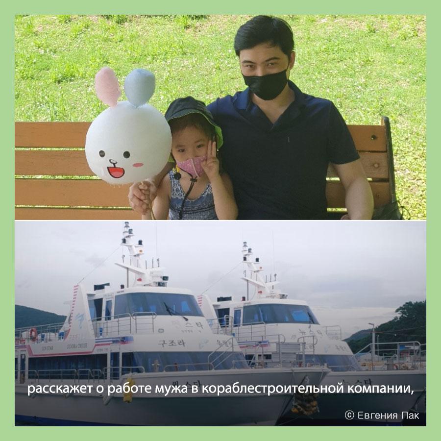 Евгения Пак  из России, Часть 1.