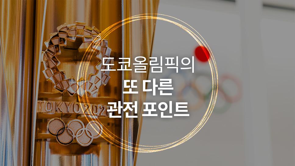 도쿄올림픽의 또 다른 관전 포인트