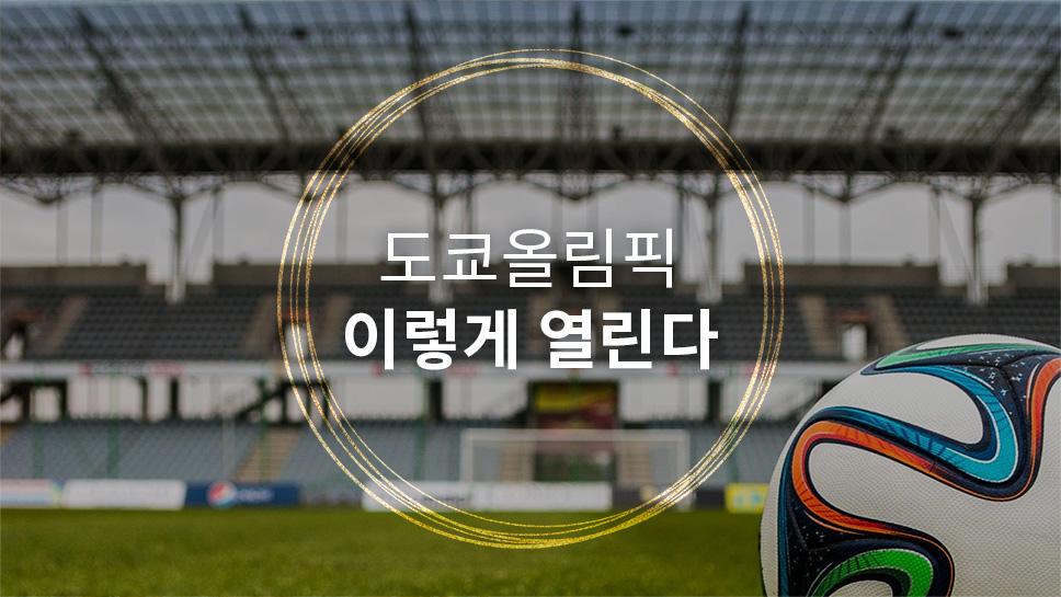 도쿄올림픽 이렇게 열린다