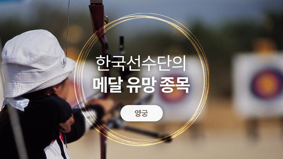 한국선수단의 메달 유망 종목 : 양궁