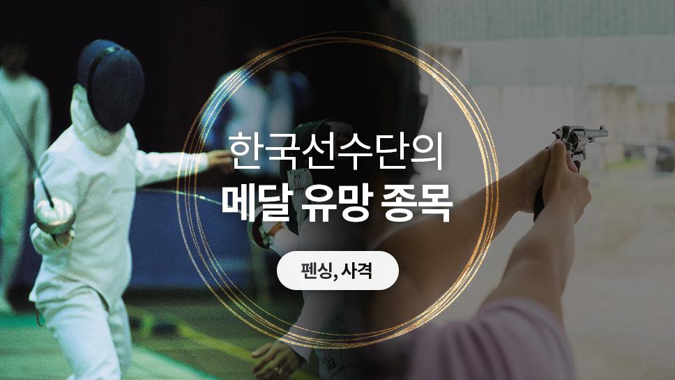 한국선수단의 메달 유망 종목 : 펜싱, 사격