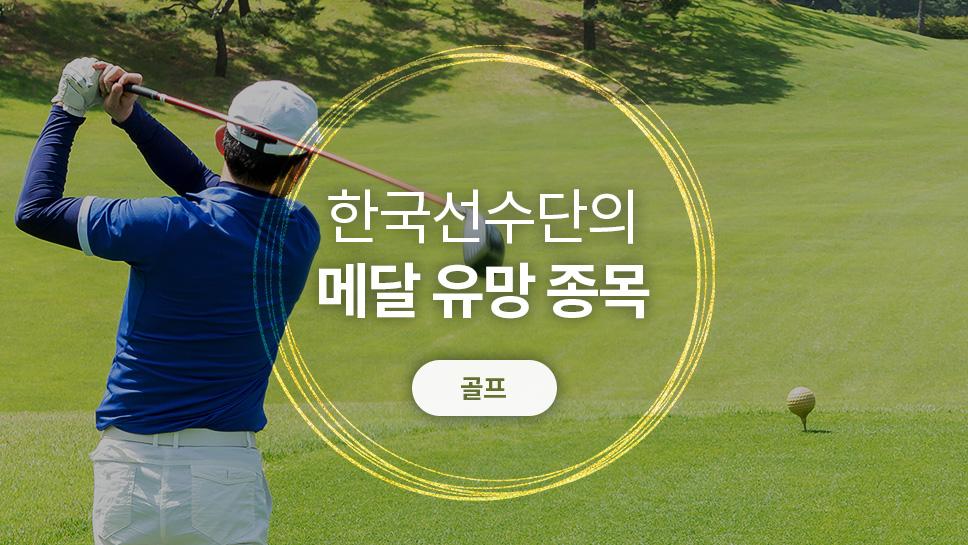한국선수단의 메달 유망 종목 : 골프