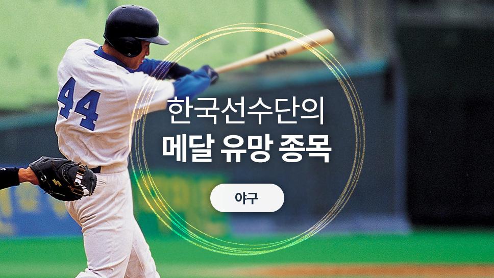 한국선수단의 메달 유망 종목 : 야구
