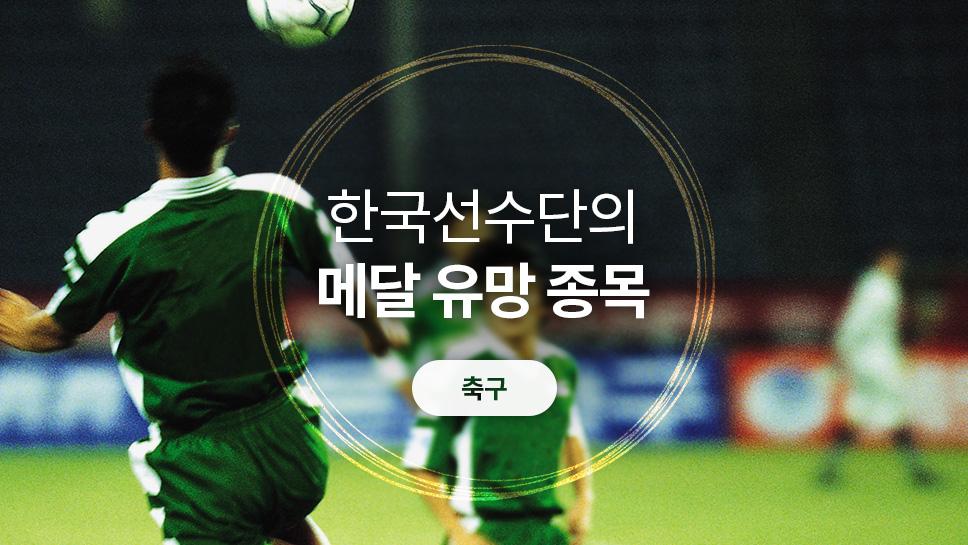 한국선수단의 메달 유망 종목 : 축구