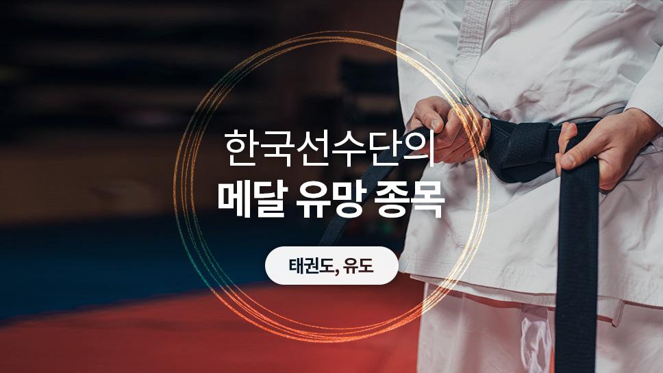 한국선수단의 메달 유망 종목 : 태권도, 유도