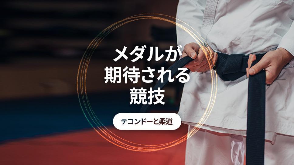 メダルが期待される競技、テコンドーと柔道