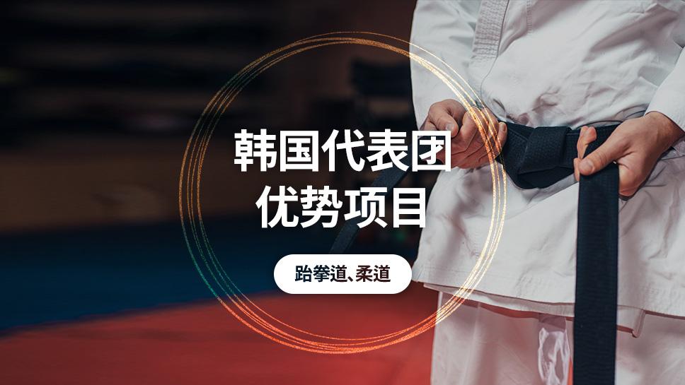 韩国代表团优势项目:跆拳道、柔道