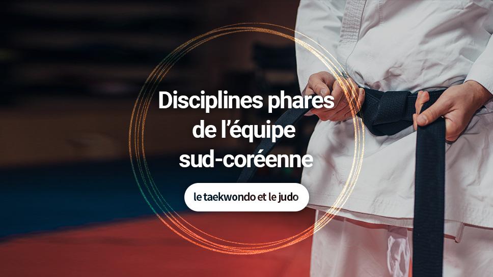 Disciplines phares de l'équipe sud-coréenne : le taekwondo et le judo