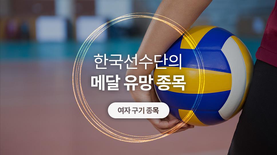 한국선수단의 메달 유망 종목 : 여자 구기 종목