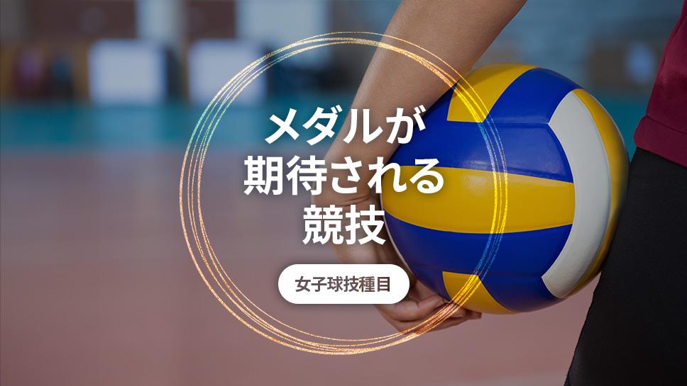 期待される競技、女子球技種目
