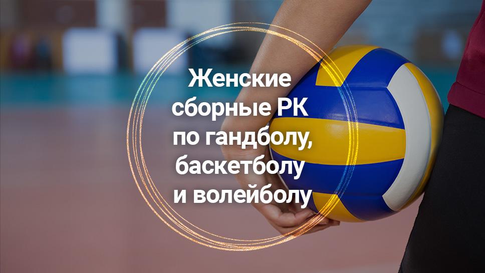 Женские сборные РК по гандболу, баскетболу и волейболу