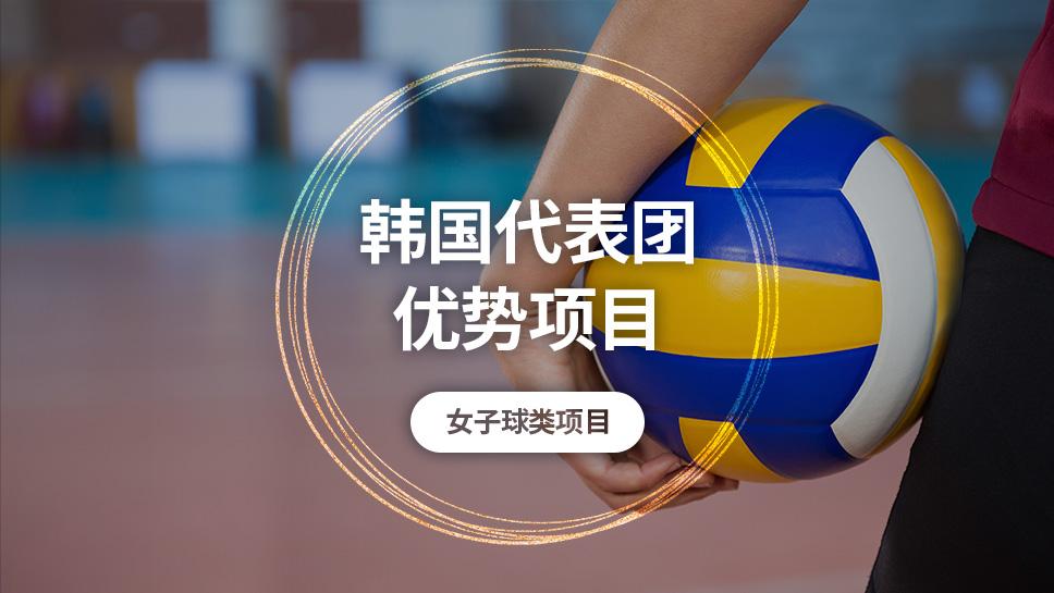 韩国代表团优势项目: 女子球类项目