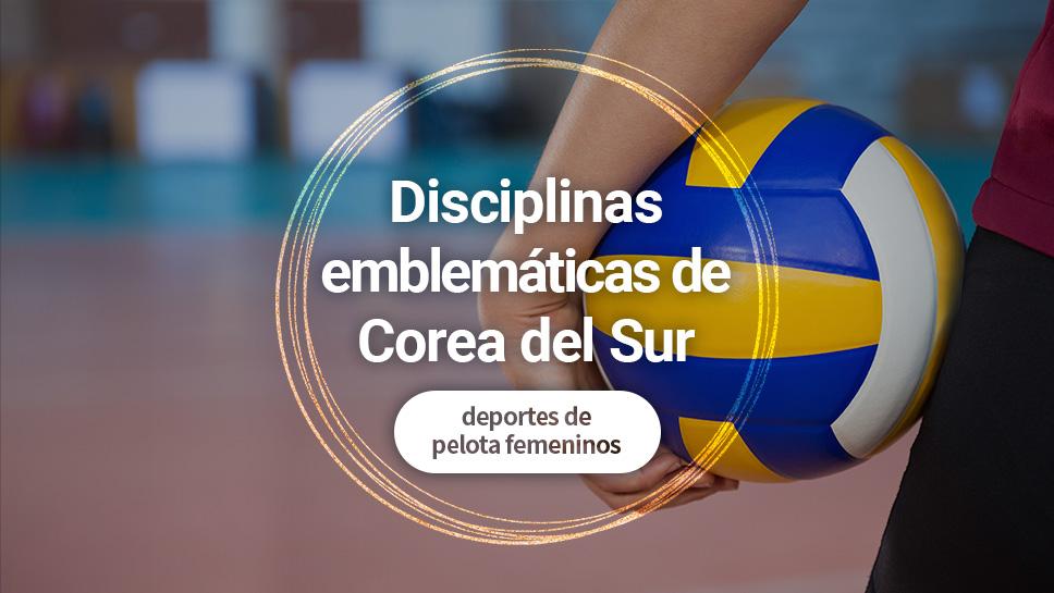 Disciplinas emblemáticas de Corea del Sur: deportes de pelota femeninos