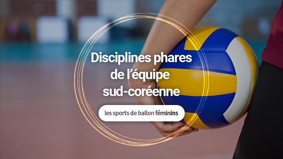 Disciplines phares de l'équipe sud-coréenne : les sports de ballon féminins
