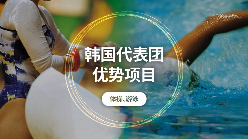 10. 韩国代表团优势项目:体操、游泳