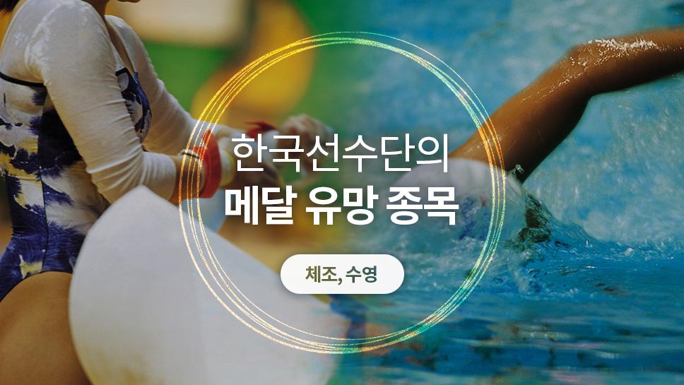 한국선수단의 메달 유망 종목 : 체조, 수영