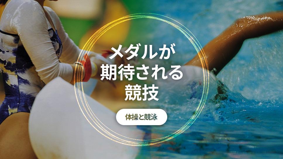 期待される競技、体操と競泳