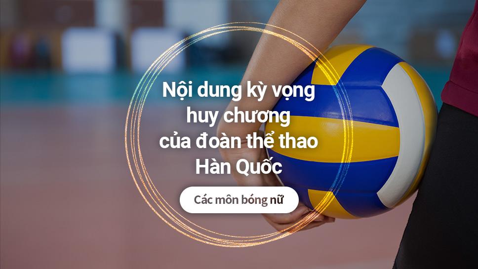 Nội dung kỳ vọng huy chương của đoàn thể thao Hàn Quốc: Các môn bóng nữ