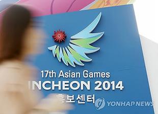 На горе Манисан зажжён огонь XVII Азиатских игр в Инчхоне