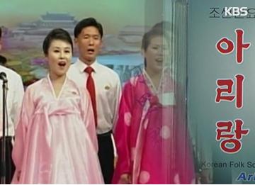 Северокорейская версия песни «Ариран» внесена в Список Всемирного культурного наследия ЮНЕСКО
