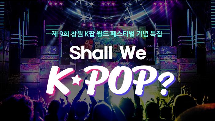 Shall We K-POP?