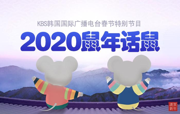 2020鼠年话鼠