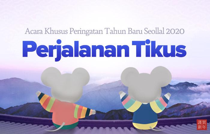 Perjalanan Tikus
