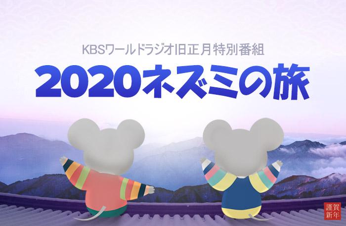 2020ネズミの旅